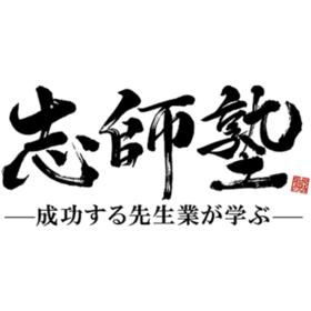 志師塾の団体ロゴ