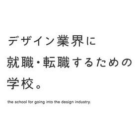 デザイン業界に就職・転職するための学校。の団体ロゴ