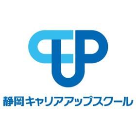 静岡キャリアアップスクールの団体ロゴ