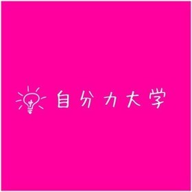 自分力大学の団体ロゴ