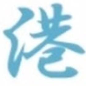 港 MINATOの団体ロゴ