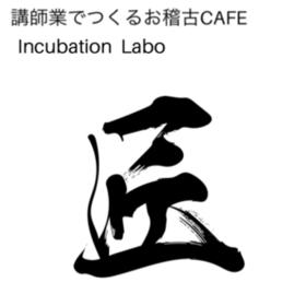 お稽古CAFE-匠- ASAMIN.inc-の団体ロゴ