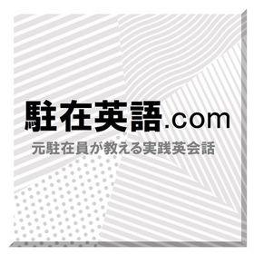 駐在英語.comの団体ロゴ
