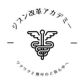 ジブン改革アカデミーの団体ロゴ