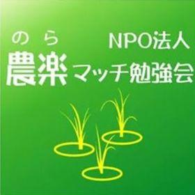 農楽マッチ勉強会 農家セミナーの団体ロゴ