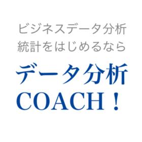 ビジネスデータ分析コーチの団体ロゴ