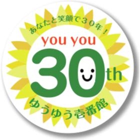 生涯活躍コミュニティ「ゆうゆうラボ」の団体ロゴ