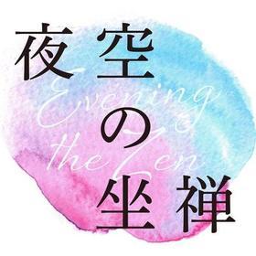 夜空の坐禅の団体ロゴ