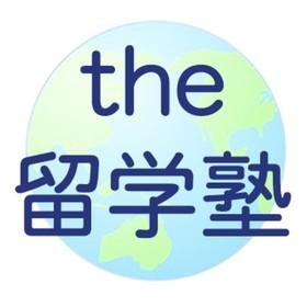 the 留学塾の団体ロゴ