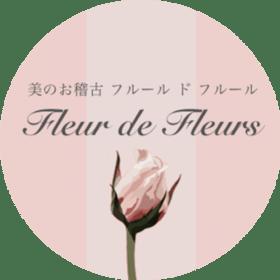 大人女性の美稽古 フルール・ド・フルールの団体ロゴ