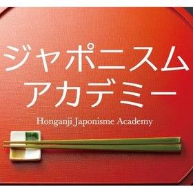 ジャポニスムアカデミーの団体ロゴ