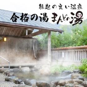 さくら咲く合格の湯の団体ロゴ