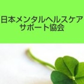 NPO法人日本メンタルヘルスケアサポート協会の団体ロゴ