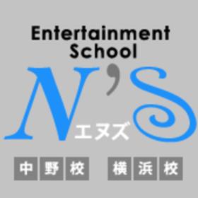 エンタメスクール・エヌズの団体ロゴ