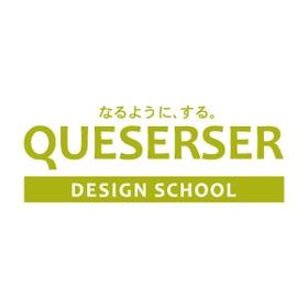 ケセラセラデザインスクールの団体ロゴ