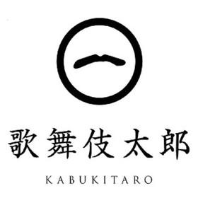 歌舞伎太郎日本橋の団体ロゴ