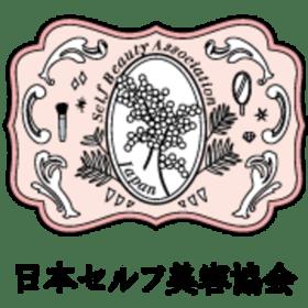 一般社団法人日本セルフ美容協会の団体ロゴ