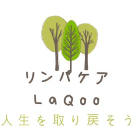 リンパケアLaQooの団体ロゴ