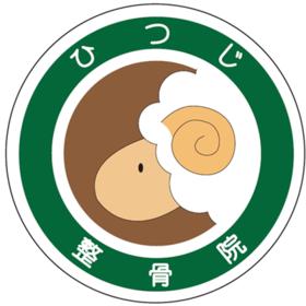 ひつじ整骨院の団体ロゴ