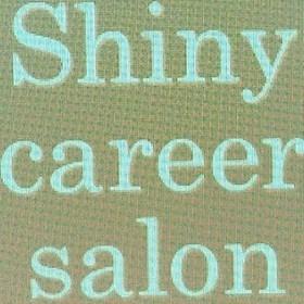 シャイニーキャリアサロンの団体ロゴ