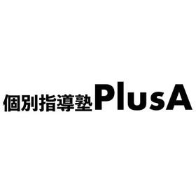 個別指導塾PlusAの団体ロゴ