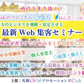 札幌WebプロモーションズCLUBの団体ロゴ