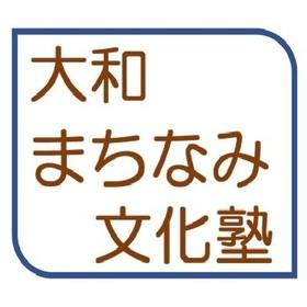 大和まちなみ文化塾 の団体ロゴ
