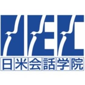 一般財団法人 国際教育振興会 日米会話学院の団体ロゴ