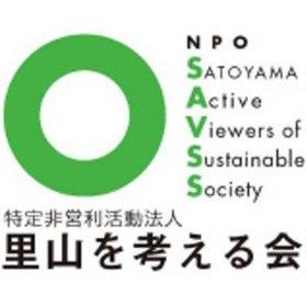 NPO法人里山を考える会の団体ロゴ