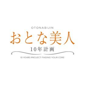 おとな美人10年計画の団体ロゴ