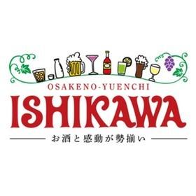 お酒の遊園地イシカワの団体ロゴ