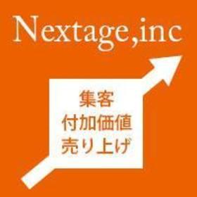 株式会社ネクステージの団体ロゴ