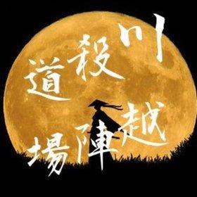川越殺陣道場の団体ロゴ