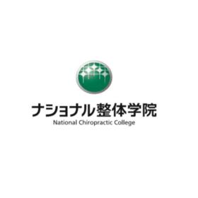 ナショナル整体学院の団体ロゴ