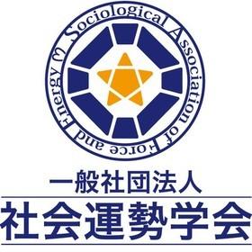 一般社団法人社会運勢学会の団体ロゴ