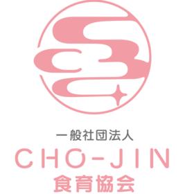 ニッポンジンの腸を、大ソウジ!!一般社団法人CHO‐JIN食育協会の団体ロゴ