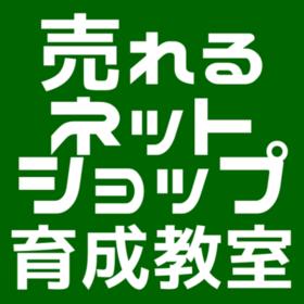 売れるネットショップ育成教室の団体ロゴ