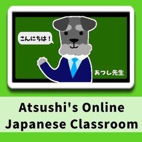 あつし先生のオンライン日本語教室(Atsushi's Online Japanese Classroom)の団体ロゴ