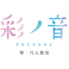 彩ノ音 箏・尺八教室の団体ロゴ