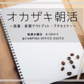 岡崎朝活の団体ロゴ