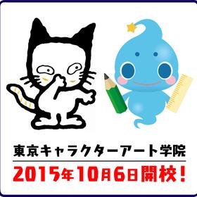 東京キャラクターアート学院の団体ロゴ
