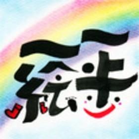 3色パステルアートが体験できる「一歩一絵の会」の団体ロゴ