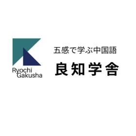 良知学舎の団体ロゴ