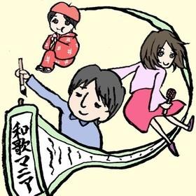 平成和歌所の団体ロゴ