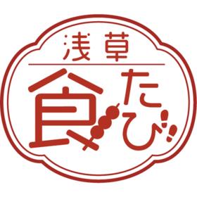 あさくさ食たびの団体ロゴ