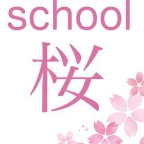 スクール 桜の団体ロゴ