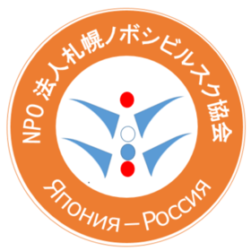 NPO法人札幌ノボシビルスク協会の団体ロゴ