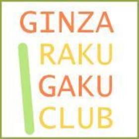 GINZA楽・学倶楽部の団体ロゴ