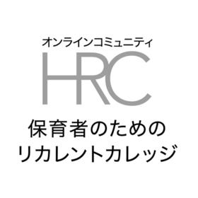 HRCの団体ロゴ