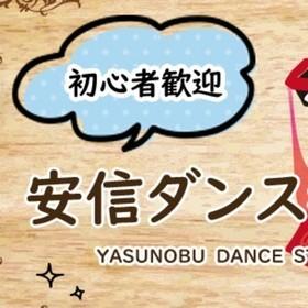 安信ダンス教室の団体ロゴ